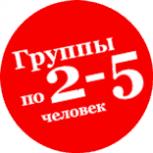 Курсы английского в группах и индивидуально, Новосибирск
