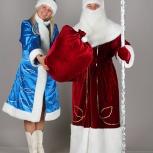 Продам костюмы Снегурочки и Деда Мороза, Новосибирск