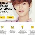 онлайн школа корейского языка, Новосибирск