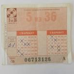 Билет Спортлото., Новосибирск
