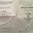 Продам детские Прыгунки (тарзанку), Новосибирск