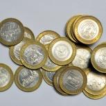 Обмен юбилейными монетами рф, Новосибирск