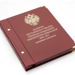 Альбом «Монеты периода Николая II. 1894–1917». Копейки (серебро), Новосибирск