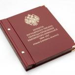 Альбом «Монеты периода Николая II 1894–1917» Рубли (серебро, золото), Новосибирск