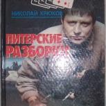 Николай Крюков Питерские разборки., Новосибирск