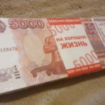 Купюры банка приколов, Новосибирск