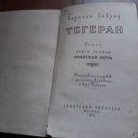 Тегеран 2 тома, Новосибирск