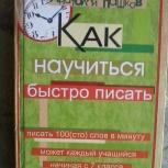 Научим писать 100 (СТО) слов в минуту, Новосибирск