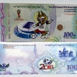 Коллекционная сувенирная банкнота 100 чемпионат мира по футболу 2018, Новосибирск