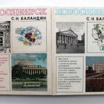 С. Баландин / Новосибирск. История градостроительства в 2 томах, Новосибирск