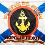 Флаги морской пехоты 90x135, Новосибирск