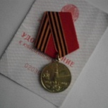 """Медаль """" 50 лет Победы в Великой Отечественной войне 1941 - 1945 гг."""", Новосибирск"""
