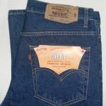 Продам джинсы LEVI'S размер 32x32, Новосибирск