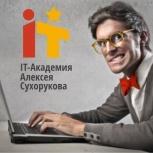Курс интернет-маркетинга, Новосибирск