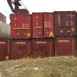 Контейнеры 3, 5, 20, 40-тонные продаём, покупаем, доставляем., Новосибирск