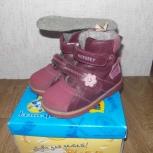 Ботинки для девочки, Новосибирск