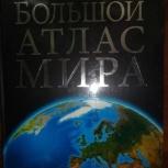 Большой атлас мира, Новосибирск