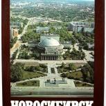 А. Гордин / Новосибирск. Фотоальбом (Планета, 1990), Новосибирск