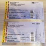 Билеты на концерт А.Розенбаума, Новосибирск