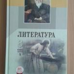 Продам учебники 8 класс (литература, география, биология, информатика), Новосибирск