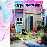 Развивающие занятия. Игроритмика, Новосибирск