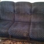 Продам мягкую мебель б/у (диван и 2 кресла), Новосибирск