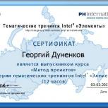 Помощь школьникам в подготовке проектов.., Новосибирск