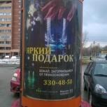 Мультипиллар - динамический рекламоноситель, Новосибирск