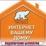 Интернет в частный дом, Новосибирск