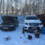 Отогрев Авто 54, Новосибирск