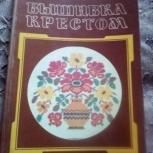 Книга вышивка крестом, Новосибирск