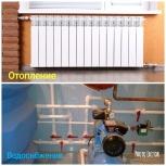 Монтаж отопления,водоснабжения, канализации, Новосибирск