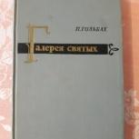 книга, Новосибирск