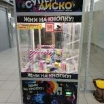 """Призовой автомат """"супер диско-2 + скат для мячей, Новосибирск"""