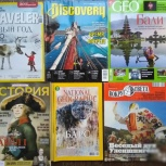 Журналы Geo, National Geographic, Discovery и др., Новосибирск