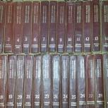 Продам Большую Советскую Энциклопедию, Новосибирск