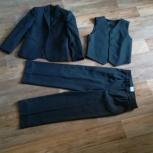 Костюм школьный (тройка ) пиджак брюки жилетка, Новосибирск