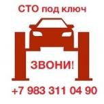 Продам 2 гаражных бокса, Новосибирск