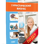 Успешный туристический бизнес известного бренда, Новосибирск