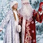 Аренда Прокат Новогодних костюмов дед мороз снегурочка, Новосибирск