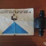 Устройство магнитной обработки воды, Новосибирск