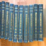 Шишков В.Я. Собрание сочинений в 10 томах. М. Правда 1974 (комплект), Новосибирск