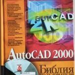 Autocad 2000 библия пользователя, Новосибирск