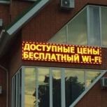 Светодиодные бегущие строки и экраны, Новосибирск