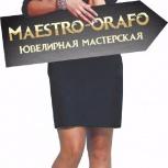 Ювелирная мастерская, Новосибирск