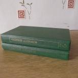 Книги Сергей Антонов, Новосибирск