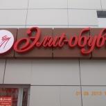 Изготовление световых объемных букв любой сложности, Новосибирск