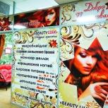 Студия красоты beauty code, Новосибирск
