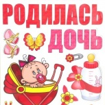 """Магниты на машину """"У меня родилась дочь"""", Новосибирск"""