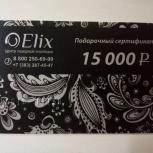 Продам подарочный сертификат в Elix, Новосибирск